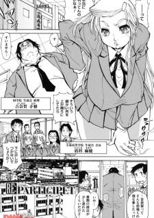 【エロ同人・エロ漫画】おでぶな男子高生が女子生徒会長とかいろんな女子校生に痴女られちゃう、やさしい世界wwwwwwwwwwwwwwwww