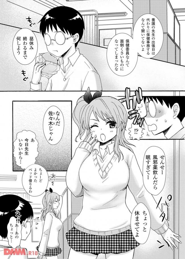 【エロ同人・エロ漫画】保健室で先生の代わりに留守番してたらクラスメイトが寝に来て、下着を脱いで寝だしたから誘惑に負けてちょっとイジっていたら…