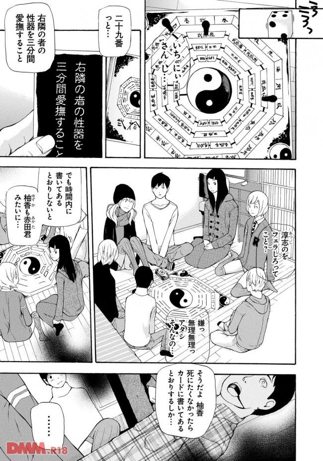 【エロ同人・エロ漫画】有名な陰陽師が作ったというスゴロクをやり始めたら壮絶な結末が待っていた…