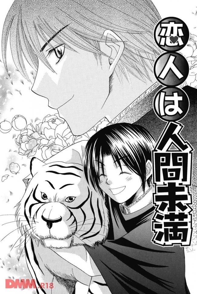 ショタな魔界の王子さまと虎の姿した男がなんかスキスキするwwwwwwwwwwwwwwwwww