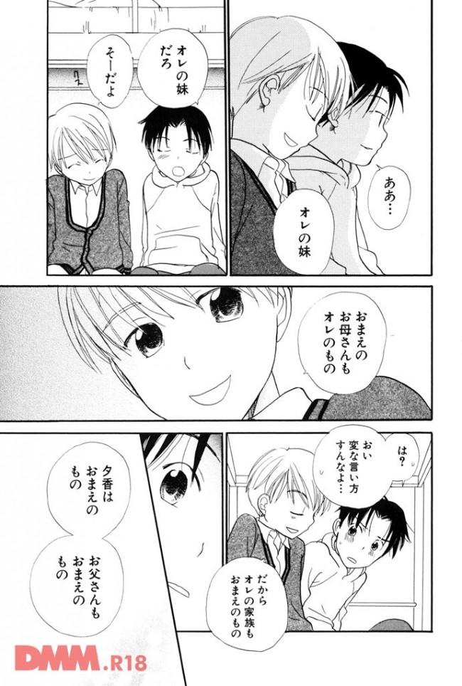 ショタBLキター!連れ子同士の再婚で兄弟になった同級生が2人で両親の目を盗んでアーーーーーーーーーー 0061