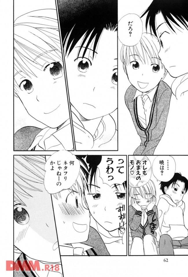 ショタBLキター!連れ子同士の再婚で兄弟になった同級生が2人で両親の目を盗んでアーーーーーーーーーー 0062