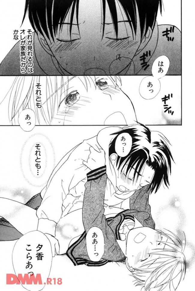 ショタBLキター!連れ子同士の再婚で兄弟になった同級生が2人で両親の目を盗んでアーーーーーーーーーー 0069