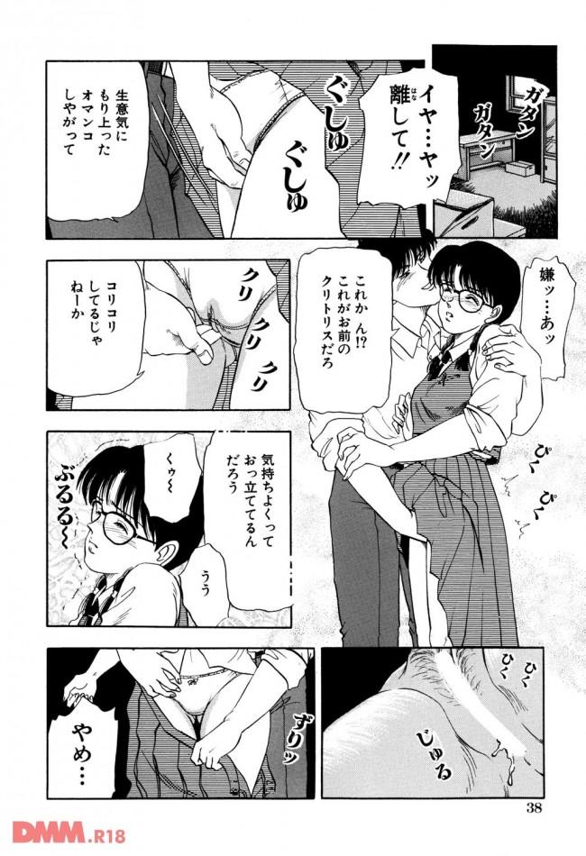 生意気な三つ編みメガネの風紀委員の女を学校で襲ってみたらwwwwwwwwwwwwwww...