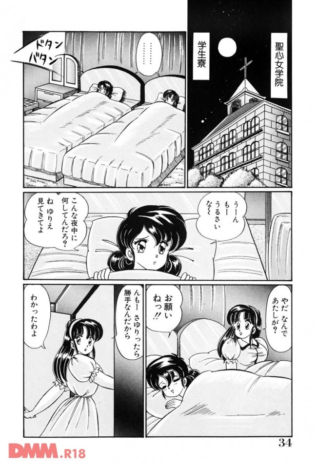 女子寮に住む女子校生が隣の部屋がうるさいから注意しに行った結果wwwwwwwwwwwwwwww