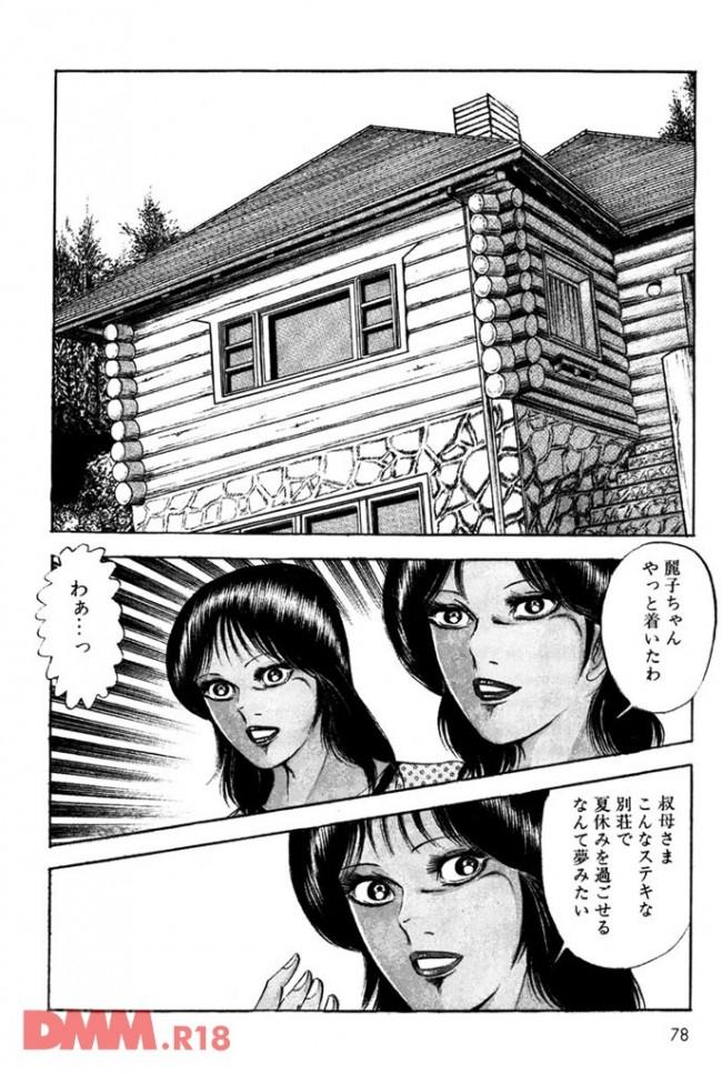 女子校生が親戚の叔母さんに別荘に招待されて一緒に行くんだけどレイパー2人に襲われ…