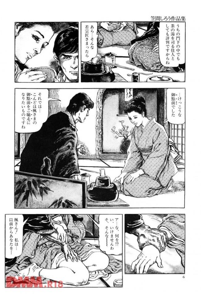 官能エロ漫画キター!お茶を習う着物姿の人妻熟女が先生に口説かれ…