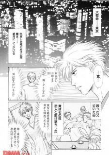 イケメンBLキター!失踪した双子の弟を探しに東京にきたイケメン男子高生が路上で寝ちゃって、気付いたらわあぁぁぁwww