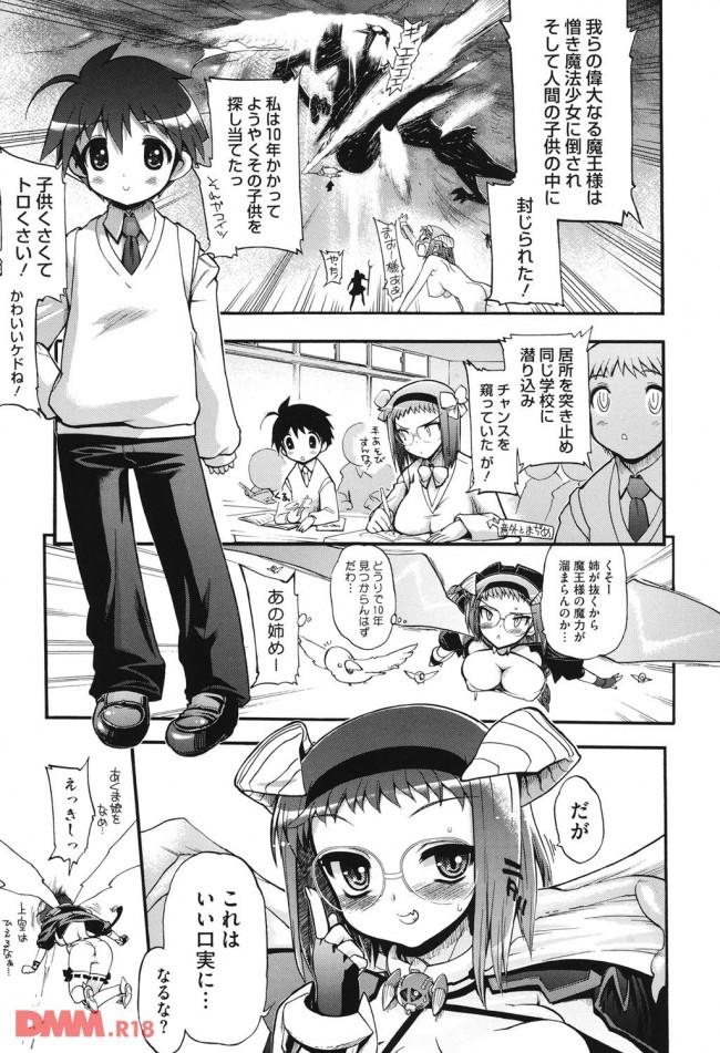 【エロ同人・エロ漫画】ショタ的な男子が学校を休んだからクラスメイトの女子が見にいったら玄関でお姉さんとエッチな事してたwwwwwww 0010
