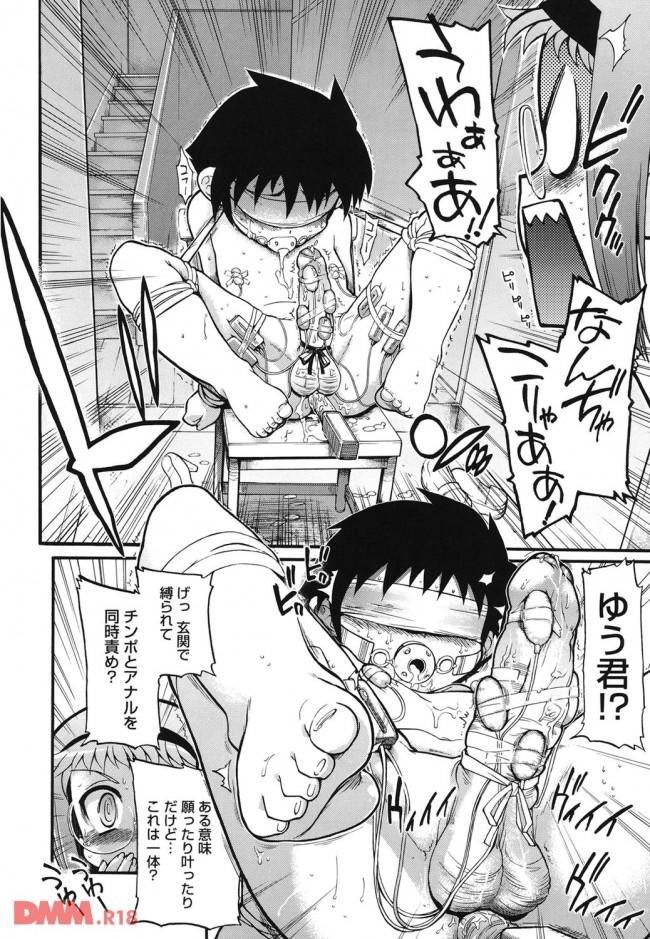 【エロ同人・エロ漫画】ショタ的な男子が学校を休んだからクラスメイトの女子が見にいったら玄関でお姉さんとエッチな事してたwwwwwww 0015