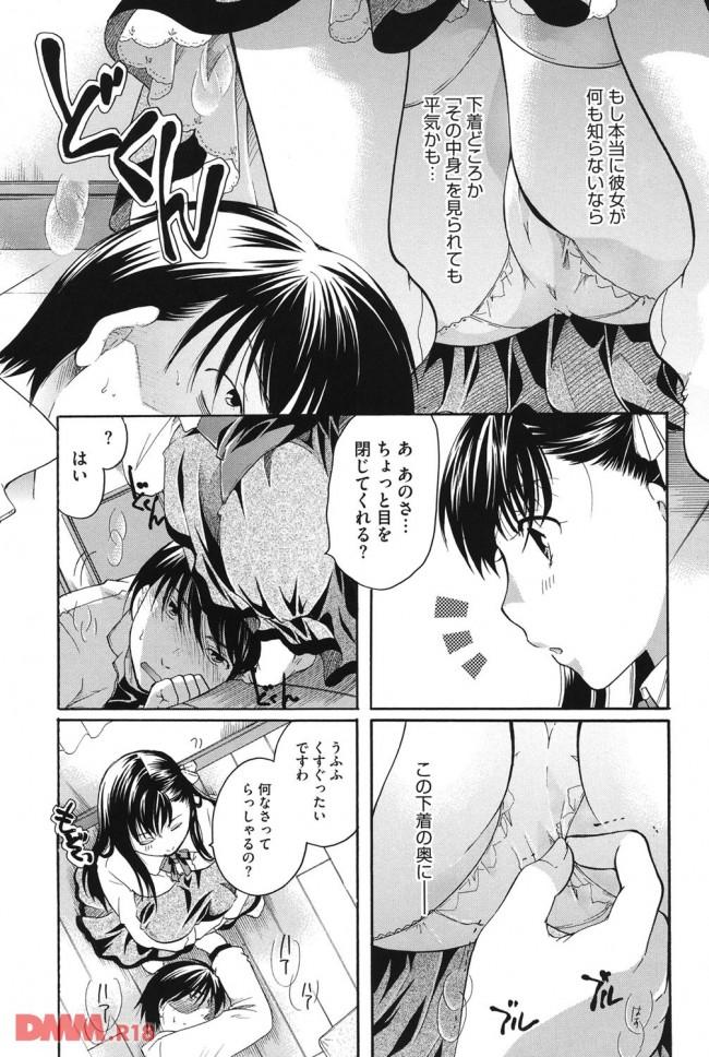 エロ漫画・エロ同人誌