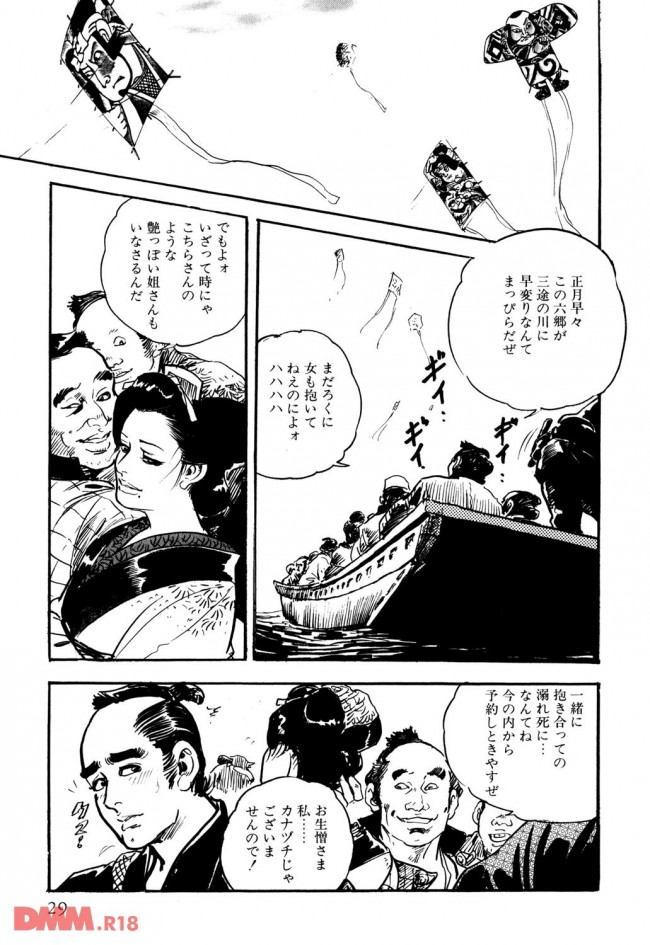 江戸時代は大変だなあと思いました。っていうエロ漫画wwwwwwwwwwwwwwwwwwwww