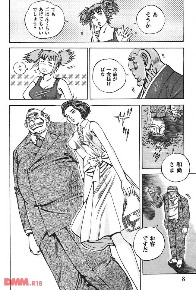 昭和の劇画エロ漫画は読んでると中々おもしろぞwwwwwwwwwwwwwwwwwwwwwwwww