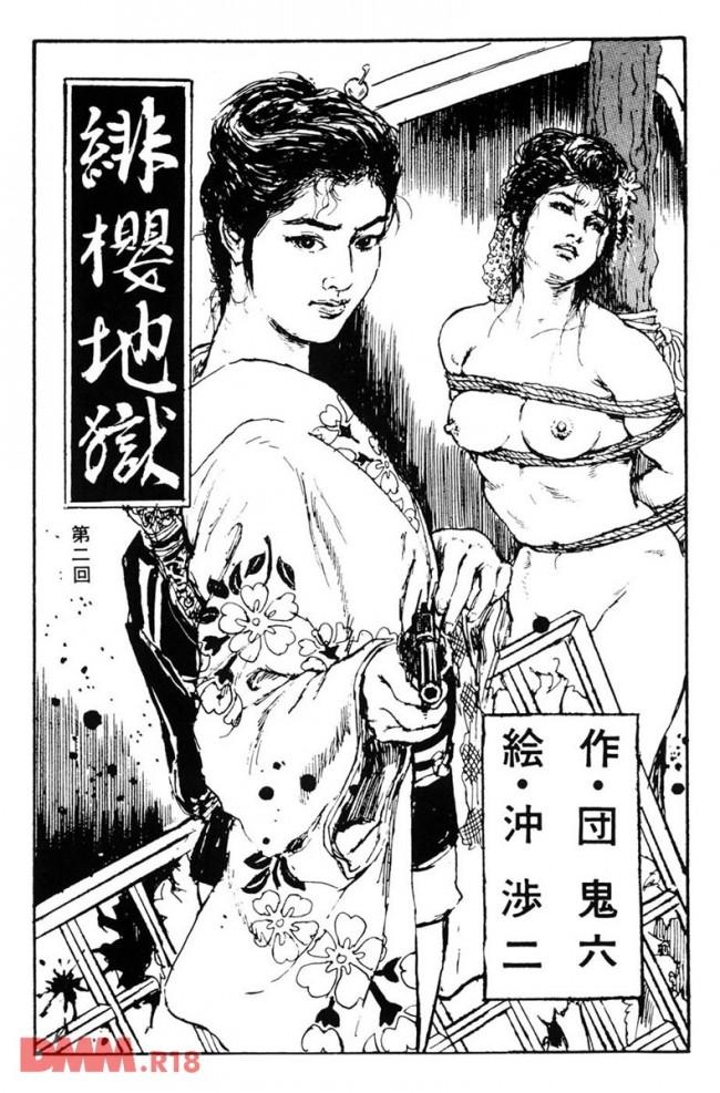 昭和の任侠エロ漫画って結構ハマるぞ!見てみwwwwwwwwwwwwwwwwwwwww
