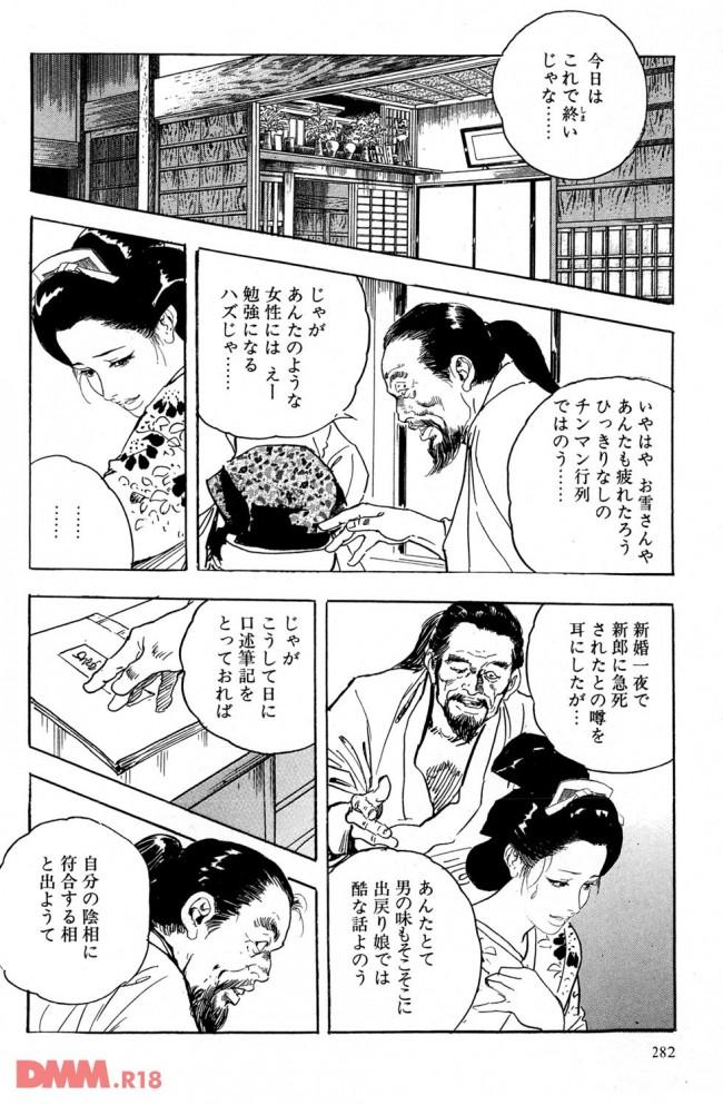 江戸時代のマン相をみる学者さんの美人助手さんが魔性のマンコをもってて、先生がレイプ気味にセックスした結果wwwwwwwwwwwwwww