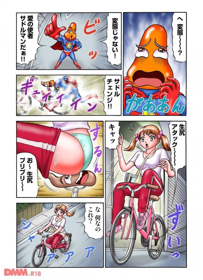 いざとなったら自転車に変身してクンニする変態紳士wwwwwwwwwwwwwwwwwwwwww