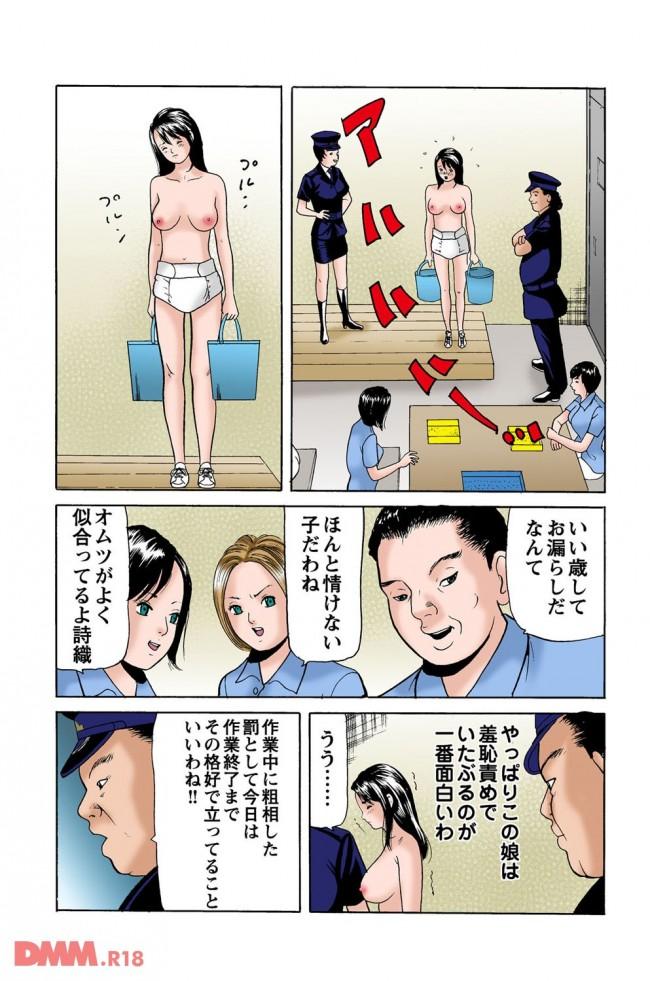女性専用刑務所で囚人の女が皆の前でお漏らしさせられたりオムツはかされたり羞恥プレイされてイジメにあうwwwwwww