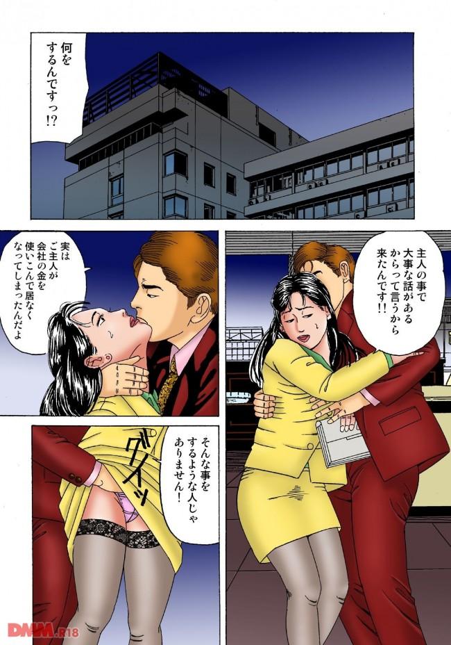 人妻さんが旦那が会社のお金を使い込みしたって脅されて社長のドラ息子と取り巻きにレイプされて陵辱されちゃうwwwwwww
