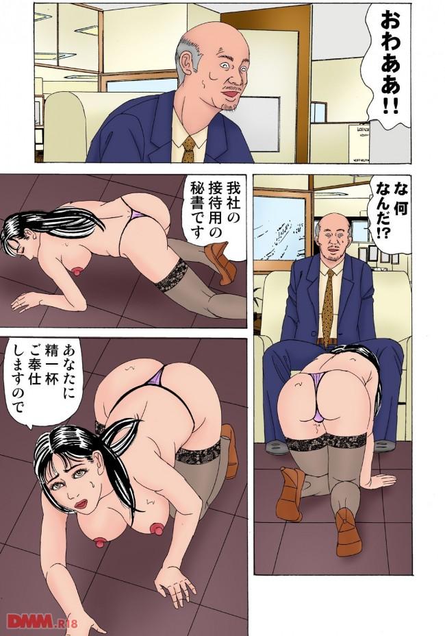 我社にいる接待用の人妻な肉便器秘書wwwwwwwwwwwwwwwwwwwwwwwwww
