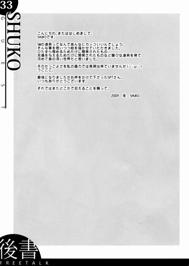 str033