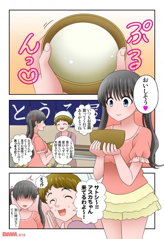 マンコを豆腐にたとえる豆腐屋のせがれの今後が心配wwwwwwwwwwwwwwwwwwwwwwww