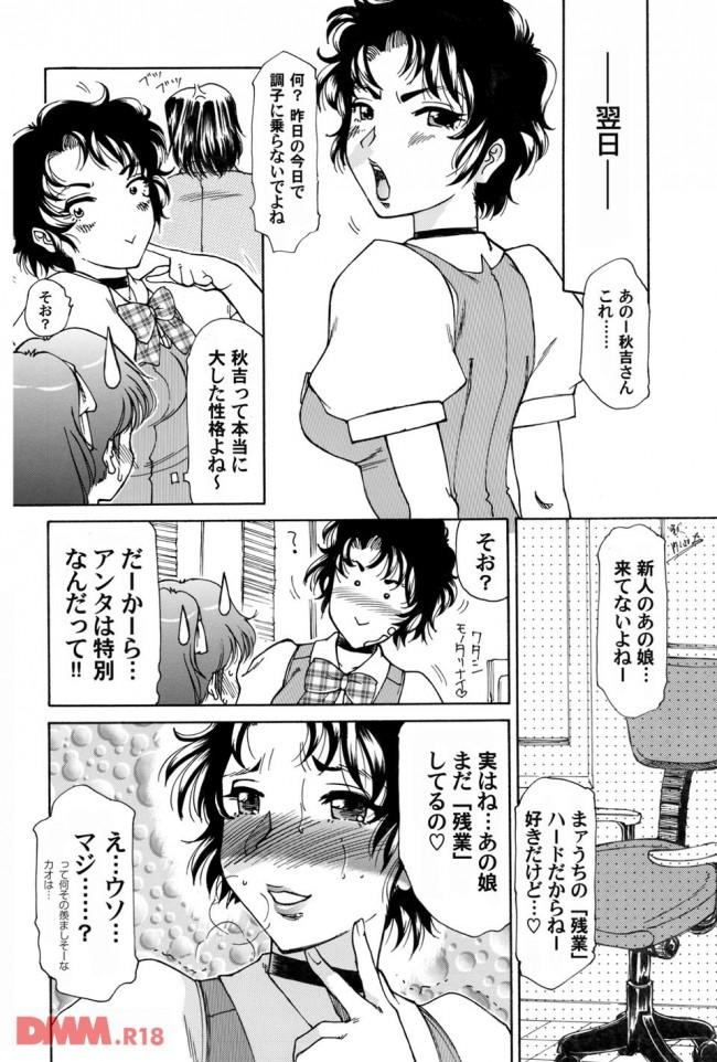 【エロ同人・エロ漫画】新人OLさんが残業してくれって頼まれたら、残業というなのエッチな仕事でしたwww-0020