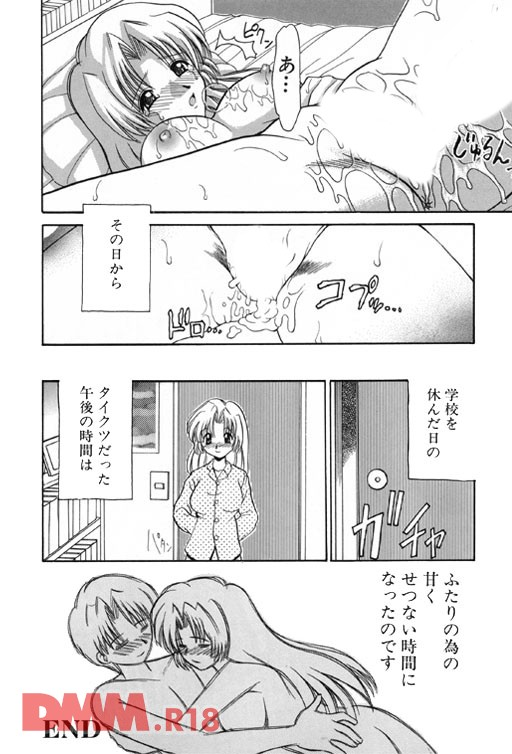 早く帰ったら妹が俺の部屋のベットでオナニーしてたwwwwwwwwwwwwwwww-0016