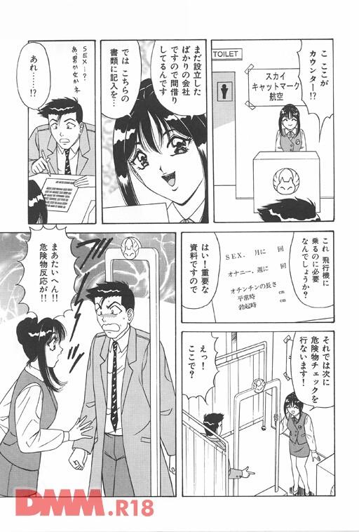 【エロ同人・エロ漫画】新しくできた航空会社に乗ろうとしたら金属探知機がパスできなくて、受付嬢に金玉がパンパンだからって言われておそわれた!-0007