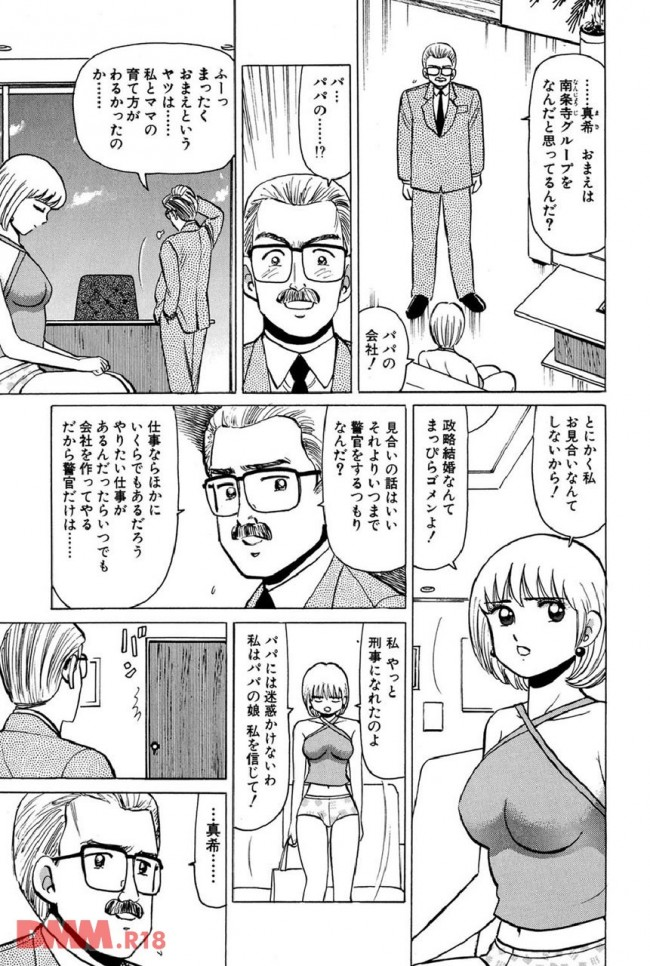 【エロ同人・エロ漫画】ご令嬢なのに刑事をやってる女が誘拐されるんだけど、さーどうなるでしょうwwwww-0006