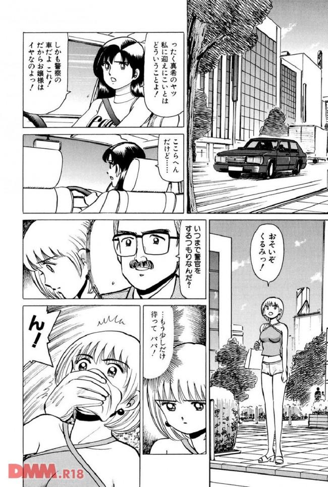 【エロ同人・エロ漫画】ご令嬢なのに刑事をやってる女が誘拐されるんだけど、さーどうなるでしょうwwwww-0007