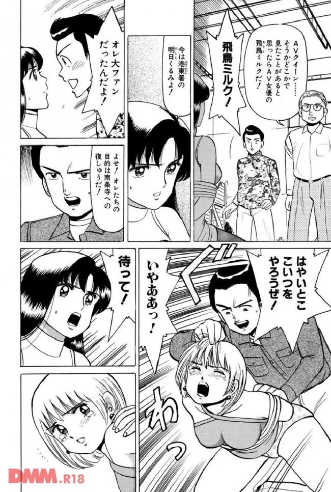【エロ同人・エロ漫画】ご令嬢なのに刑事をやってる女が誘拐されるんだけど、さーどうなるでしょうwwwww-0013