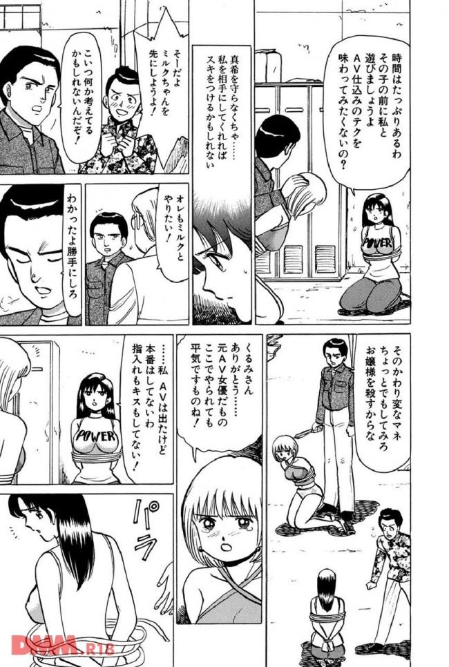 【エロ同人・エロ漫画】ご令嬢なのに刑事をやってる女が誘拐されるんだけど、さーどうなるでしょうwwwww-0014