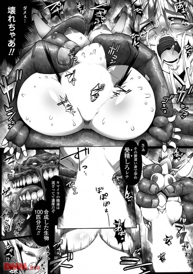 ロリなエルフのお姫様が触手に陵辱されて巨大チンポで種付けされて孕まされて無残な姿になっちゃうよwwwwwwwwwwwwwww 0015