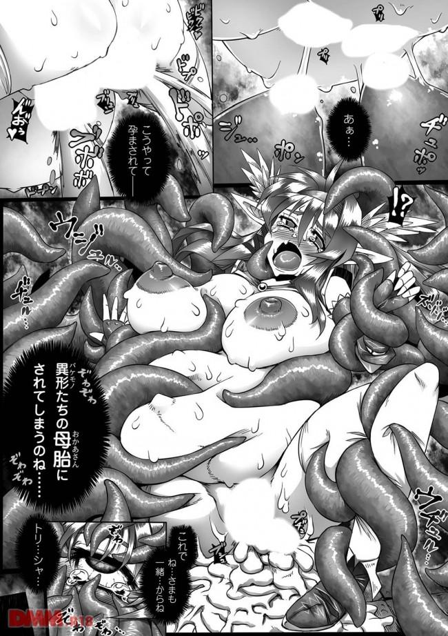 ロリなエルフのお姫様が触手に陵辱されて巨大チンポで種付けされて孕まされて無残な姿になっちゃうよwwwwwwwwwwwwwww 0023