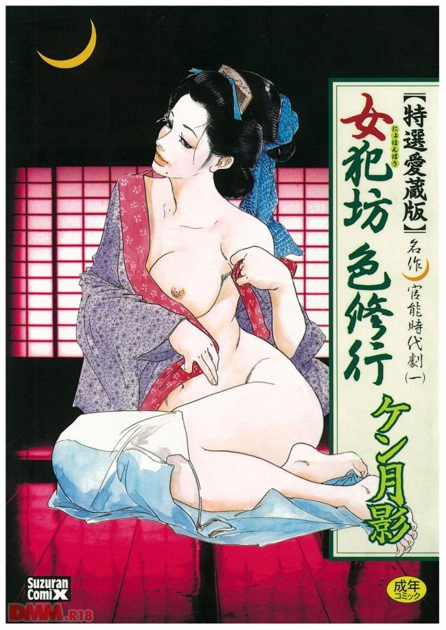 江戸時代にセックスレスの人妻さんが山でつくしを取っていたら女陰(ほと)ちかくを蛇に噛まれて気絶したとこを坊さんに襲われて… 0001