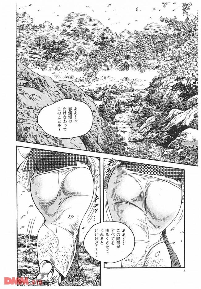 江戸時代にセックスレスの人妻さんが山でつくしを取っていたら女陰(ほと)ちかくを蛇に噛まれて気絶したとこを坊さんに襲われて… 0007