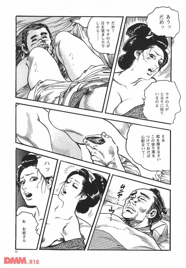 江戸時代にセックスレスの人妻さんが山でつくしを取っていたら女陰(ほと)ちかくを蛇に噛まれて気絶したとこを坊さんに襲われて… 0020