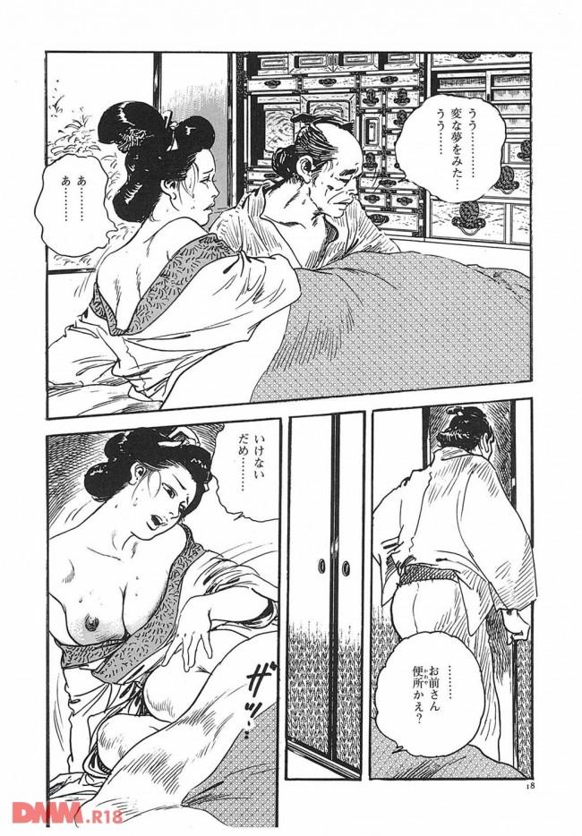 江戸時代にセックスレスの人妻さんが山でつくしを取っていたら女陰(ほと)ちかくを蛇に噛まれて気絶したとこを坊さんに襲われて… 0021