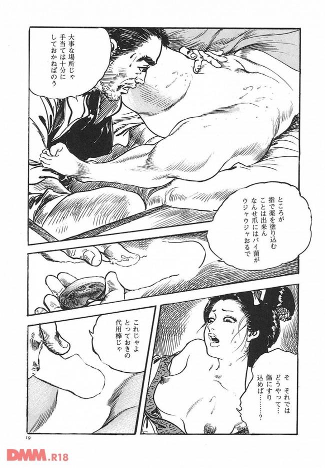 江戸時代にセックスレスの人妻さんが山でつくしを取っていたら女陰(ほと)ちかくを蛇に噛まれて気絶したとこを坊さんに襲われて… 0022