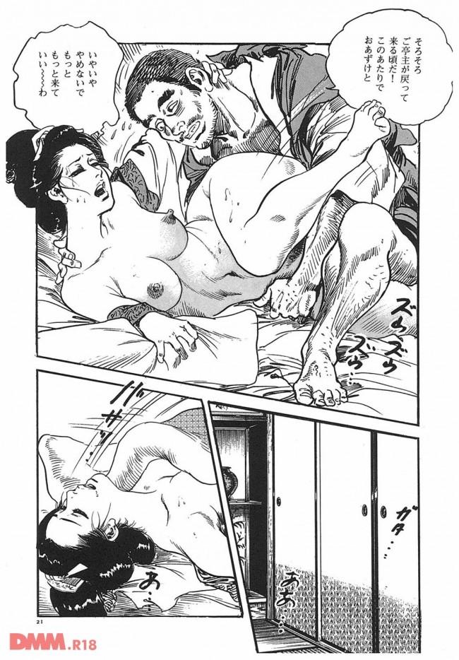 江戸時代にセックスレスの人妻さんが山でつくしを取っていたら女陰(ほと)ちかくを蛇に噛まれて気絶したとこを坊さんに襲われて… 0024