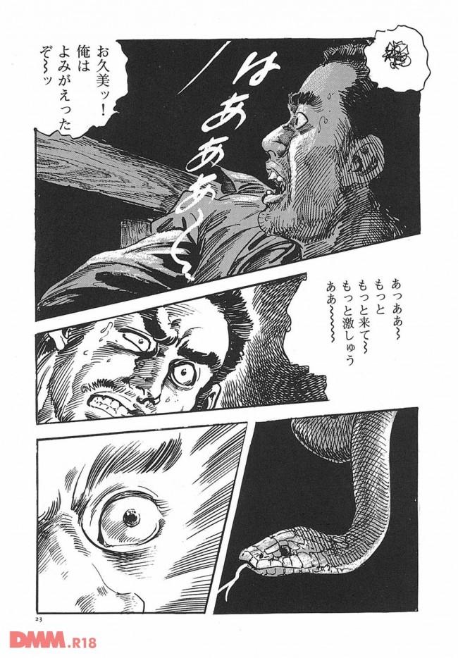 江戸時代にセックスレスの人妻さんが山でつくしを取っていたら女陰(ほと)ちかくを蛇に噛まれて気絶したとこを坊さんに襲われて… 0026