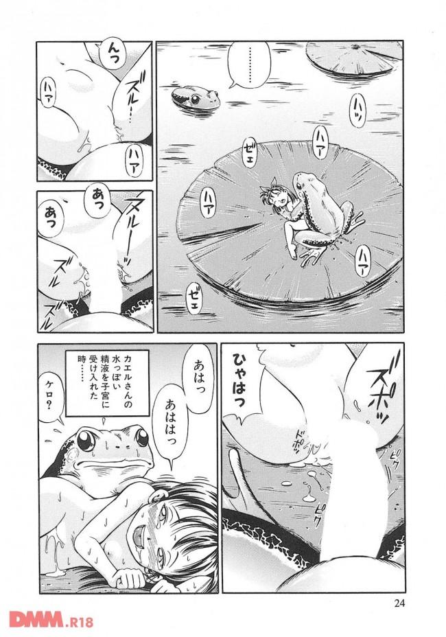 ちっちゃい女の子がカエルに種付けセックスされるというマニアックな作品に仕上がっておりますwwwwwwwwwwwwwwwww 0020