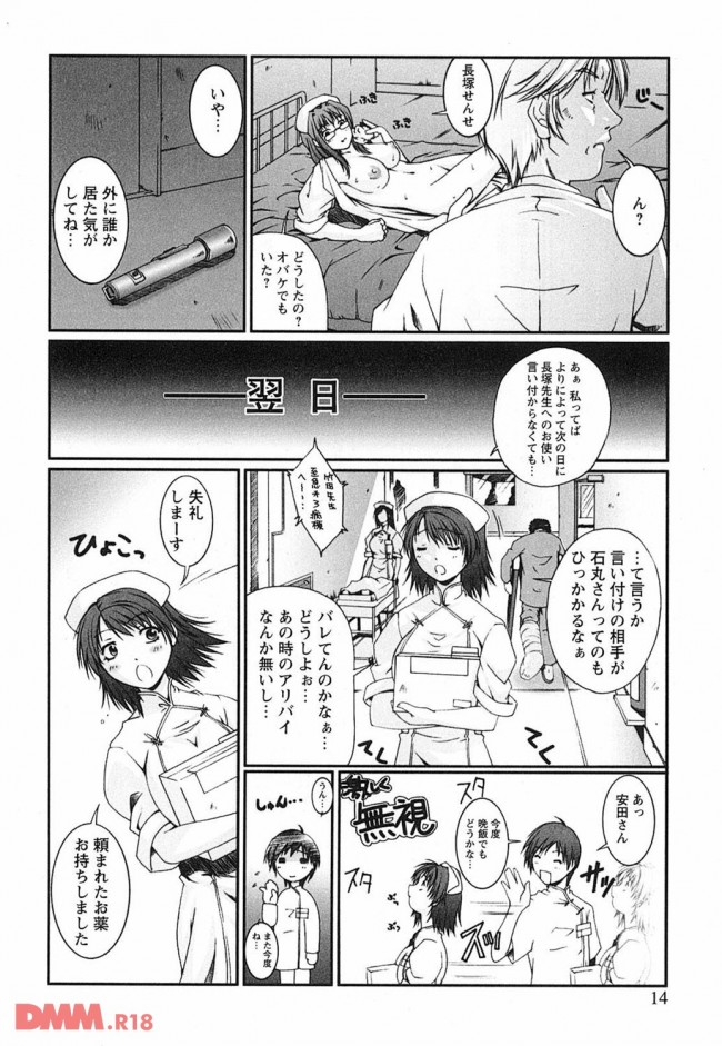 新人の看護婦さんが夜勤の時に先生が先輩とエッチしてるのを見ちゃって、次の日に脅迫されて襲われてレイプされちゃって泣き寝入りかと思いきや… 0010