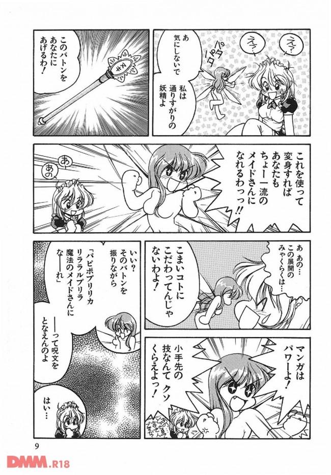 ドジっ子メイドさんが魔法の力で一流メイドさんになった結果wwwwwwwwwwwwwwwwwwwwwwwwwww 0006