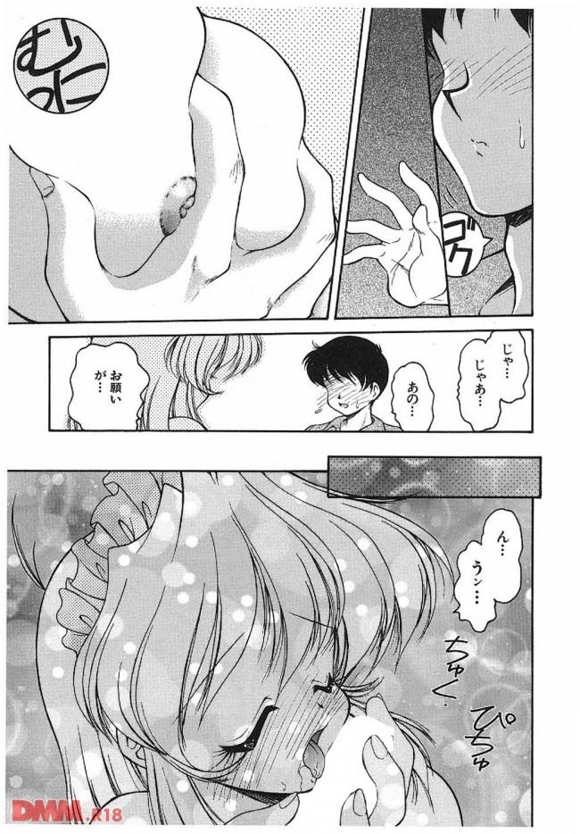ドジっ子メイドさんが魔法の力で一流メイドさんになった結果wwwwwwwwwwwwwwwwwwwwwwwwwww 0010