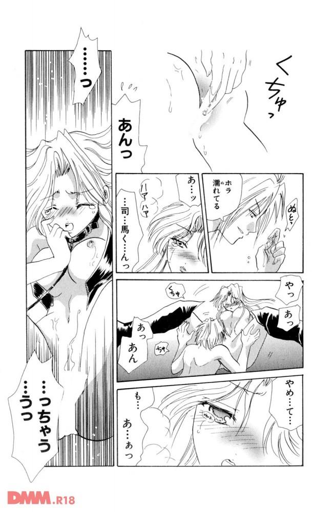 オレが御主人さまSMプレイにハマっていたら彼女の眠っていた女王様の性格を起こしてしまったwwwwwwwwwwwwwwww 0010