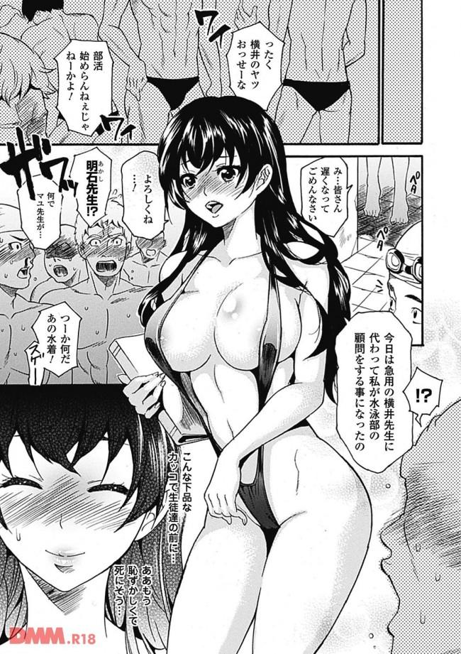 【エロ同人・エロ漫画】美人で人気があるエロカワの女教師が弱みを握られて命令されて男子生徒ばかりの水泳部であぶない水着を着て出させられて大変な事になっちゃうよwwwwwwwww 0009