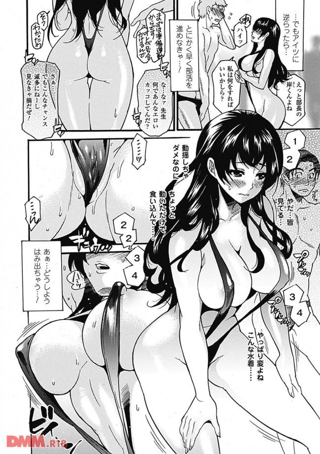 【エロ同人・エロ漫画】美人で人気があるエロカワの女教師が弱みを握られて命令されて男子生徒ばかりの水泳部であぶない水着を着て出させられて大変な事になっちゃうよwwwwwwwww 0010