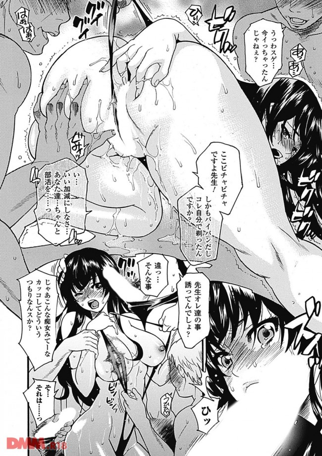 【エロ同人・エロ漫画】美人で人気があるエロカワの女教師が弱みを握られて命令されて男子生徒ばかりの水泳部であぶない水着を着て出させられて大変な事になっちゃうよwwwwwwwww 0014
