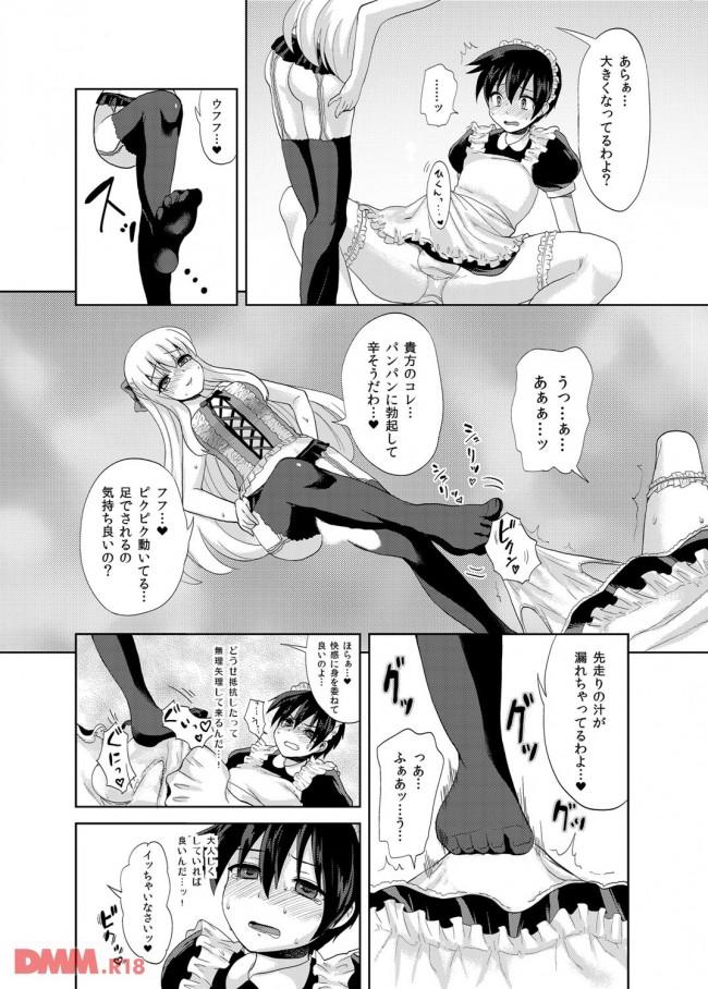 【エロ同人・エロ漫画】ふたなりのお嬢様と使用人の男子を女装させてメイド男の娘にしてフタナリチンポを舐めさせたり痴女って寸止めエッチしたりとカオスな事するwwwwwww 0017